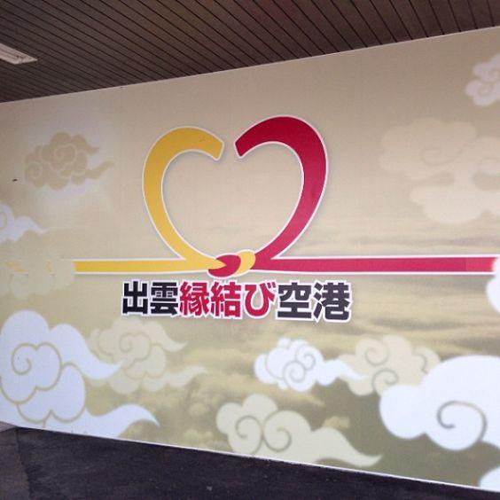 出雲縁結び空港 (Izumo Airport - IZO/RJOC) 場所: 出雲市, 島根