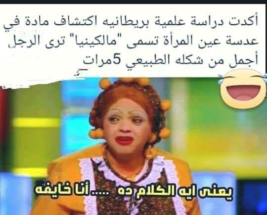 إيه الوحش دا Funny Comments Arabic Funny Touching Words