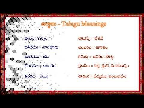 Telugu Grammar Telugu Meanings Arthalu Telugu Arthalu 5 Telugu Words Meant To Be