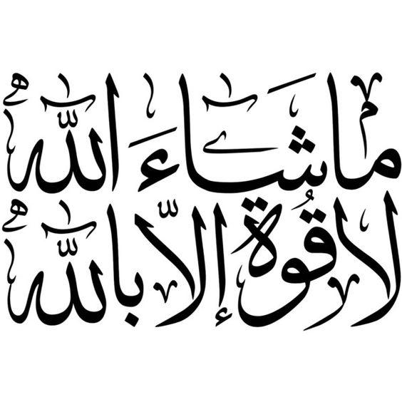 Arabic Calligraphy For You: MashaAllah laa kuwata illa