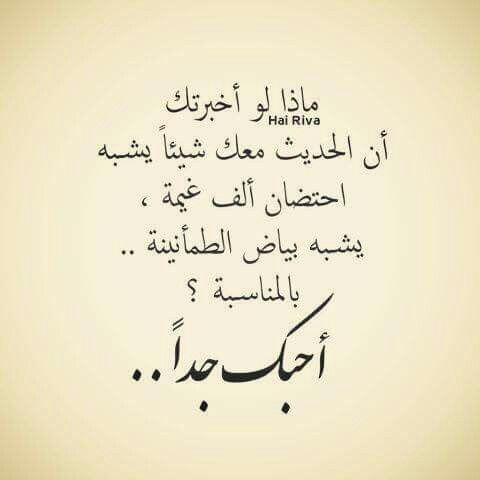 Pin By Mayflower On توأم الروح Love Poems Quotations Words
