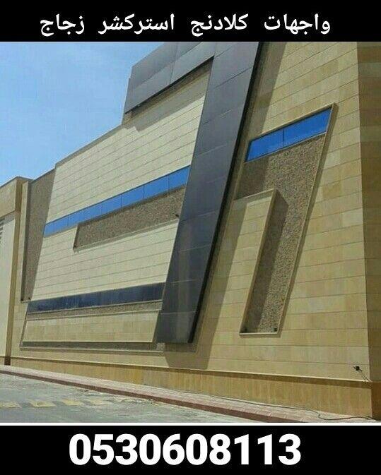 شركة تركيب واجهات زجاج بالرياض 0531919124 الشركة السعودية للخدمات المنزلية افضب شركة تركيب واجهات زجاج وت Inexpensive Curtains Cheap Curtains Homemade Curtains