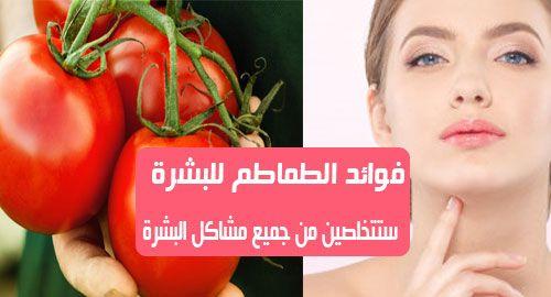 فوائد الطماطم للبشرةالطماطم مفيدة جدا لبشرتك يمكنك ملاحظة التغييرات في بشرتك بعينيك من لحظة تطبيق الطماطم وهي واحدة من Book Cover Stuffed Peppers Vegetables