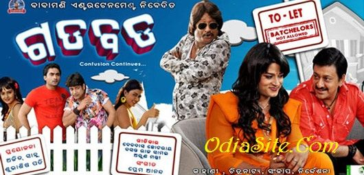 Download Gadbad Odia Film Song Oriya Movie Song Gadbad Songs Mp3 Song Film Song