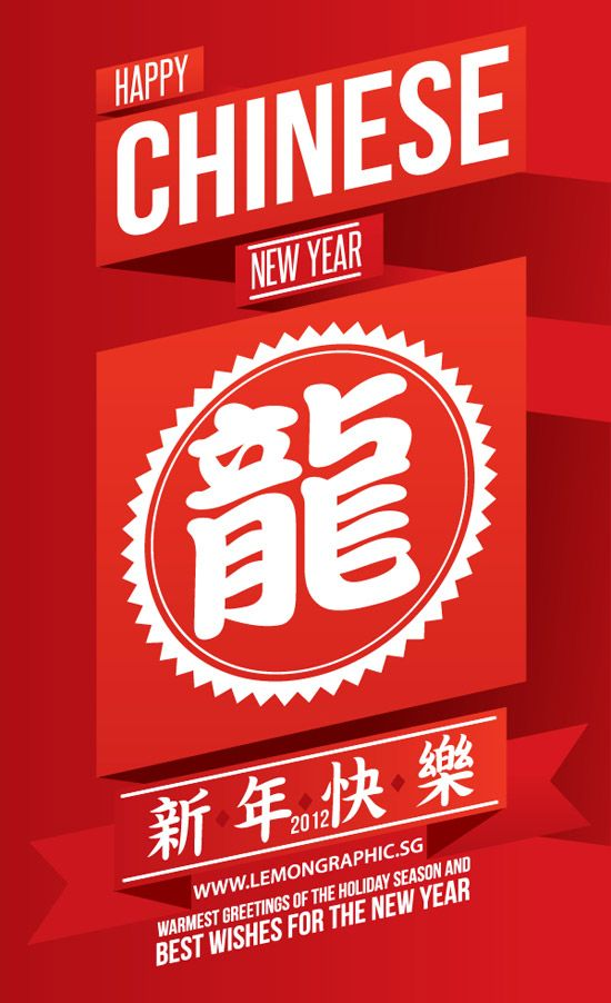 Quick Tip: Using Typography to Create a Lunar New Year Card