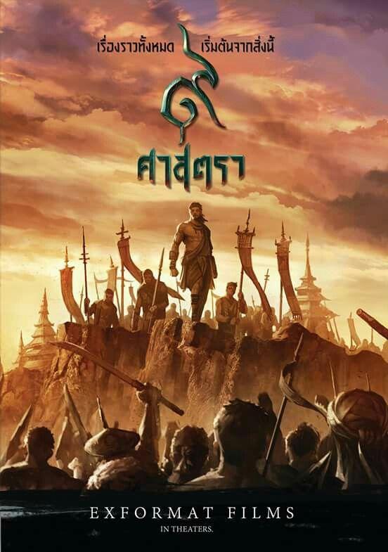 ป กพ นโดย Pongthep Buathat ใน 9 Satra The Legend Of Muay Thai ภาพยนตร ศ ลปะคาแรคเตอร หน งเต มเร อง