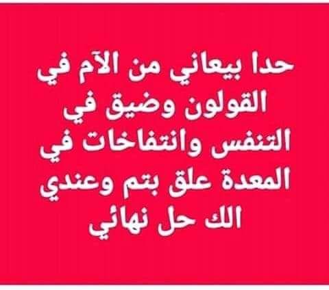 علاج القولون طبيعى 100 سوق حراج مفتوح للجميع Arabic Calligraphy Calligraphy