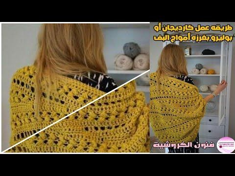 كروشيه طريقه عمل كارديجان أو بوليرو بغرزه أمواج البف فنون الكروشيه Youtube Scarf Crochet Pattern Crochet Videos Crochet Scarves