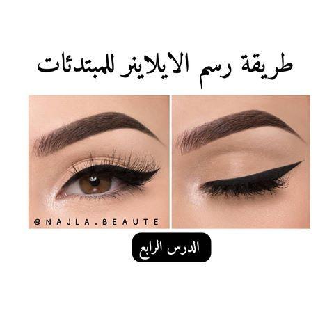 مكياج نجلاء علي Najla Beaute Instagram Photos And Videos Eye Makeup Tutorial Makeup Tutorial Eye Makeup
