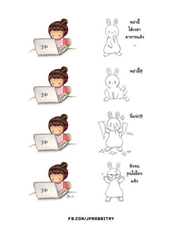กระต่าย: หม่ามี๊ หนูหิวแล้ว หม่ามี๊: เดี๋ยวนะมี๊ทำงานอยู่ กระต่าย: หม่ามี๊... หม่ามี๊: ...