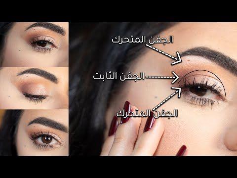 اسهل خطوات دمج ظلال العيون للمبتدئات لازم كل بنت تعرفها مع سارا Youtube Eye Makeup Makeup Eyeshadow Makeup