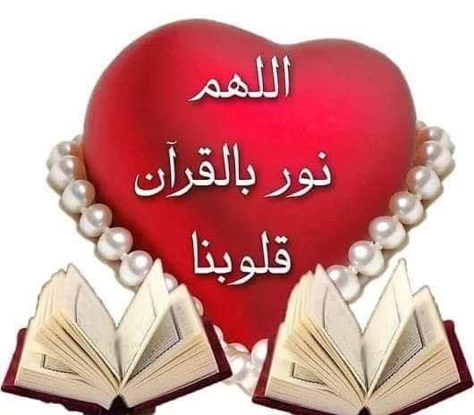يامنزل القرآن علي النبي خير الأنام أرزقنا حب القرآن وفضل القرآن وبركة القرآن ونور القرآن وسكينة