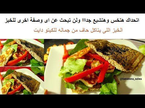 ارخص وألذ خبز للرجيم والكيتو دايت لن تجوع بعد تناوله ابدا ب5 مكونات Low Carb Bread Keto Diet Youtube Recipes Food Cooking