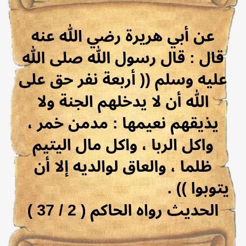 Pin By الدعوة إلى الله On أحديث نبوية شريفة صحيحة عن بر وعقوق الوالدين Calligraphy Arabic Calligraphy