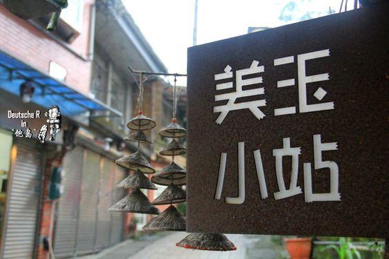 台湾,用了13天的时间把我惯坏 (吃货的环岛之旅)...,台湾旅游攻略 - 蚂蜂窝