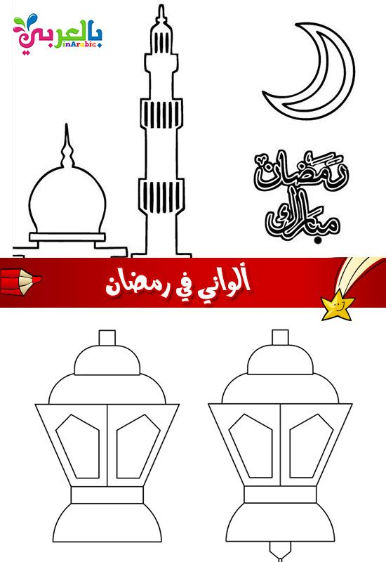 صور للتلوين للاطفال لشهر رمضان جاهزة للطباعة ألواني في رمضان بالعربي نتعلم Free Printable Coloring Sheets Free Printable Cards Coloring Pages For Kids