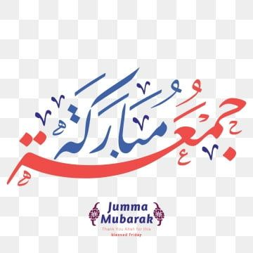 Jumma Mubarak Arabic Calligraphy Translation Blessed Friday Friday Clipart Arab Arabian Png And Vector With Transparent Background For Free Download Jumma Mubarak Ramadan Kareem Vector Ramadan Poster