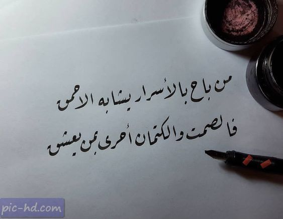 صور مكتوب عليها حكم وأقوال حكم وامثال مصورة More Than Words Words Arabic Quotes