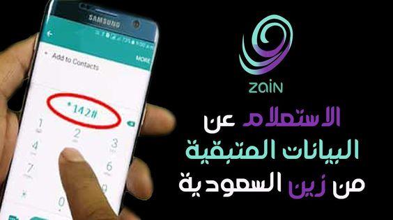 الاستعلام عن البيانات المتبقية من زين السعودية معرفة رصيد زين معرفة In 2021 Galaxy Phone Samsung Galaxy Phone Samsung Galaxy