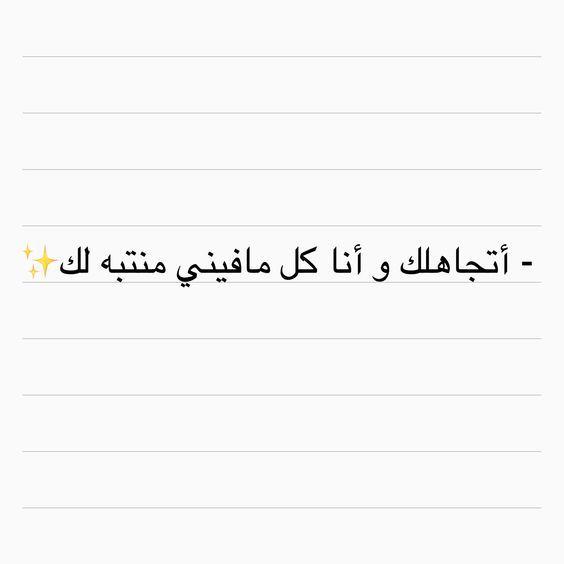 والله بكل ما فيي Life Quotes Love Words Arabic Quotes