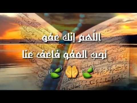 دعاء ليله القدر حالات واتس اب دينيه عبدالله الموسى حالات واتس اب دعاء ليله الق