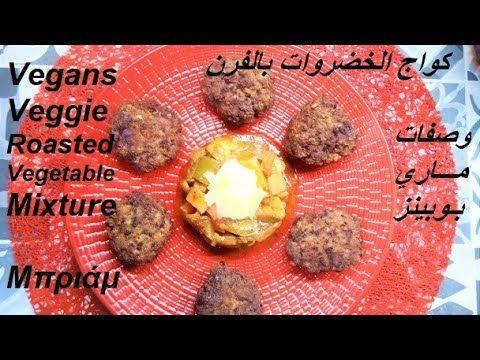 كواج بالفرن منزلة بريام Vegans Veggie Roasted Vegetable Mixture Bri Roasted Vegetables How To Cook Beef Baked Vegetables