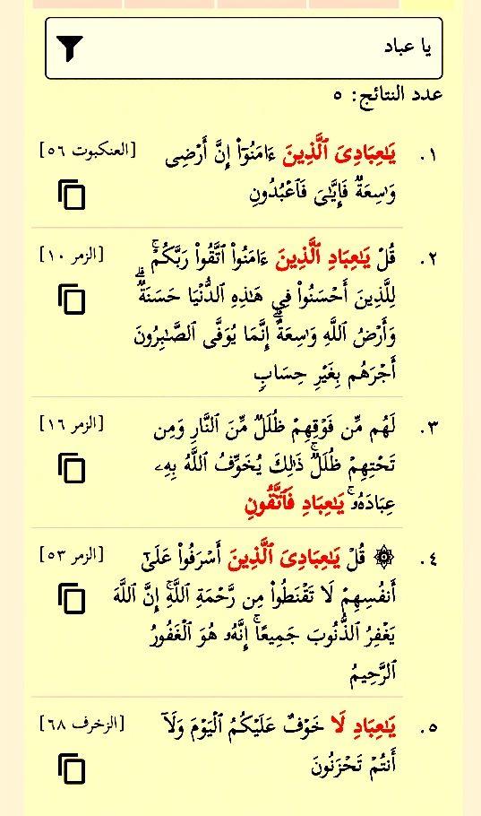 يا عباد يا عبادي Quran Tafseer Quran Math