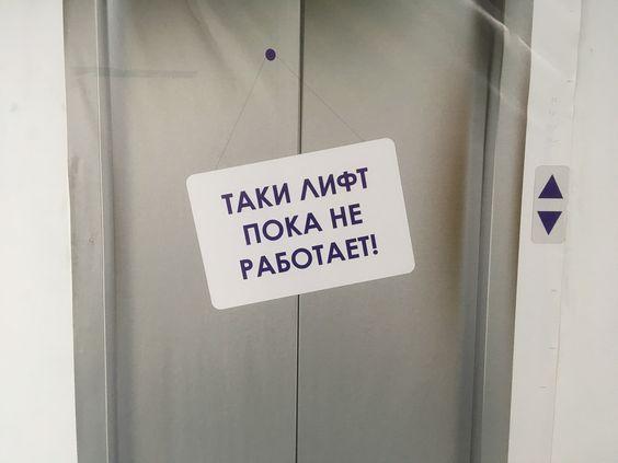 Шутливое объявление про лифт