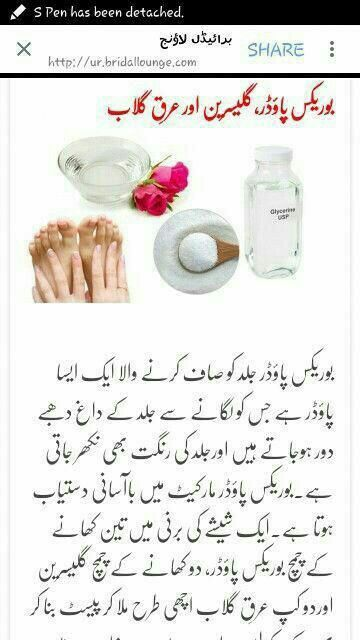 Pin By Ani Doll On Islam Quran Beauty Tips For Skin Beauty Tips For Glowing Skin Beauty Skin Care Routine