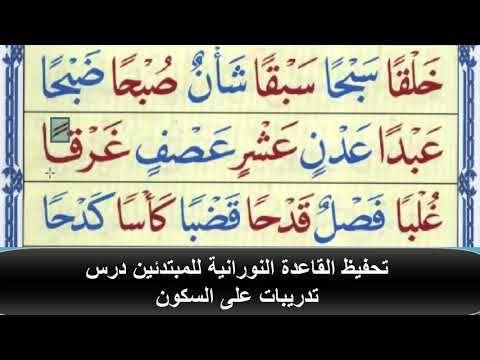 تحفيظ القاعدة النورانية للأطفال Youtube Arabic Calligraphy Calligraphy
