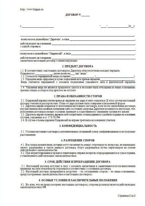 Должностная инструкция сторожа украина