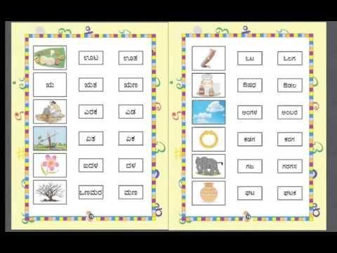 Kannadaschool 1st Standard Simple Words Part 1 Youtube In 2021 Simple Words Words Simple
