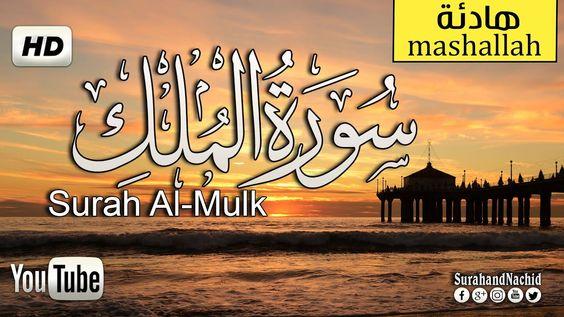 سورة الملك تبارك اجمل تلاوة صوت هادئ كهدوء الليل سبحان من رزقه ه Islamic Love Quotes Kitchen Design Color Quran
