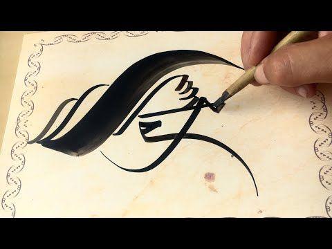 Satisfying Arabic Calligraphy Handwriting By Sami Gharbi Youtube Calligraphy Handwriting Calligraphy Arabic Calligraphy