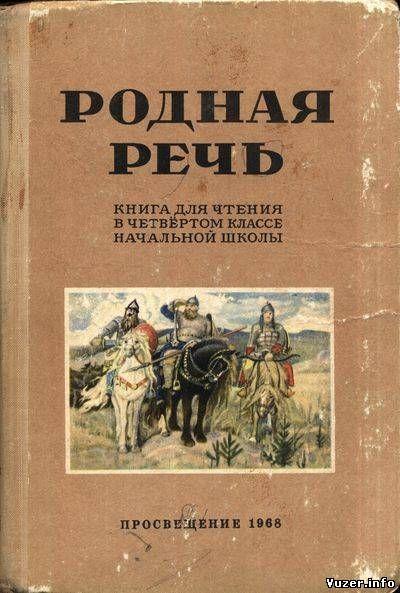 Советские школьные учебники.: