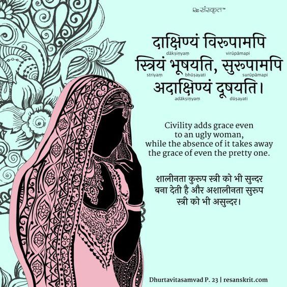 Sanskrit Shlok Women
