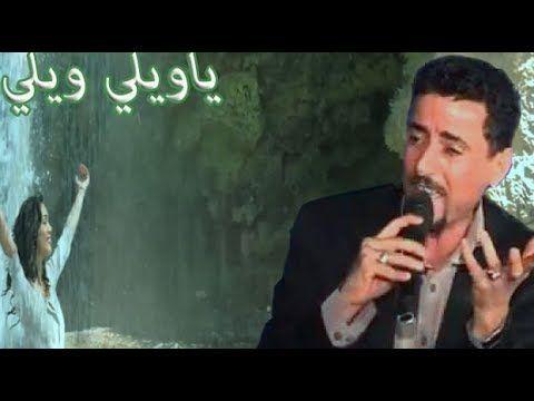 موال عراقي حزين ياويلي ويلي بصوت الفنان ضاحي الاهوازي Fictional Characters Character Art