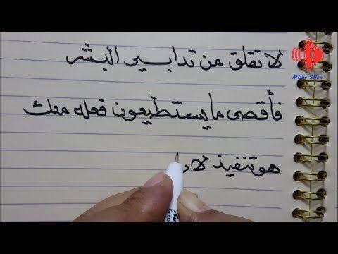 حسن خطك بالقلم العادي خط الرقعة 2 Learn Arabic Calligraphy Youtube Google Images Image Math