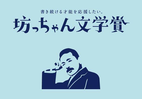 坊っちゃん文学賞