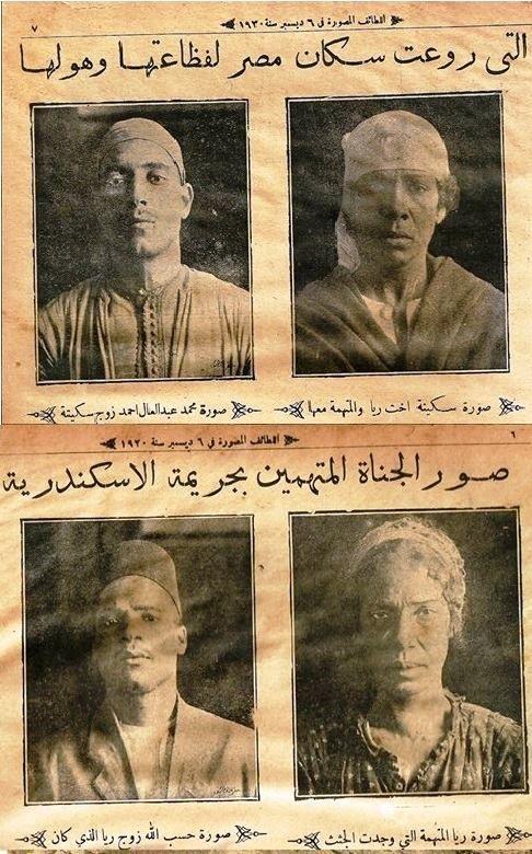 عصابة ريا و سكينة فى مجلة اللطائف المصورة Old Egypt Old Newspaper Egyptian