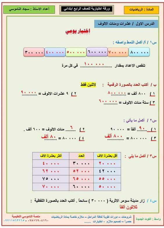 نماذج إختبارات مادة الرياضيات للصف الرابع الإبتدائي مع الأجوبة اهلا بكم متابعي موقع وقناة الاستاذ احمد مهدي شلال في هذا الموضوع سنعرض لكم Blog Posts Blog Map