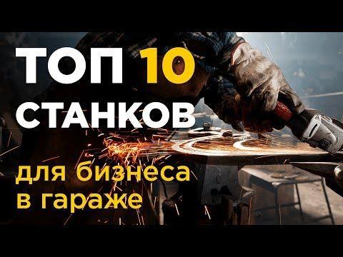 Top 10 Stankov Dlya Malogo Biznesa V Garazhe Ideya Proizvodstvo Idei Dlya Biznesa Youtube Motivaciya V Biznese Biznes Garazh