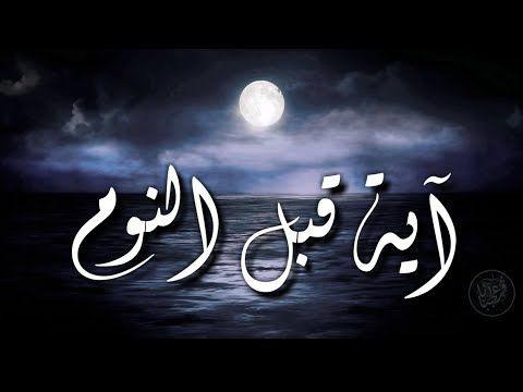 آية تسمعها قبل النوم فترى رؤى صادقة وأحلاما جميلة بإذن الله Youtube Youtube Art