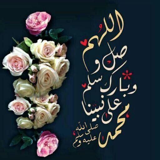 Desertrose اللهم صل وسلم وبارك على نبينا وسيدنا وحبيبنا محمد محمدﷺ Floral Border Design Islamic Images Islamic Art Calligraphy