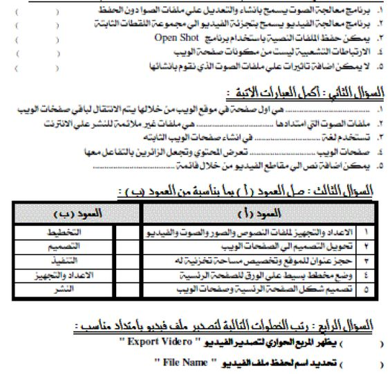 إمتحانات حاسب آلي للصف الثاني الإعدادي الترم الأول بنموذج الإجابة Arabic Books Exam Pdf