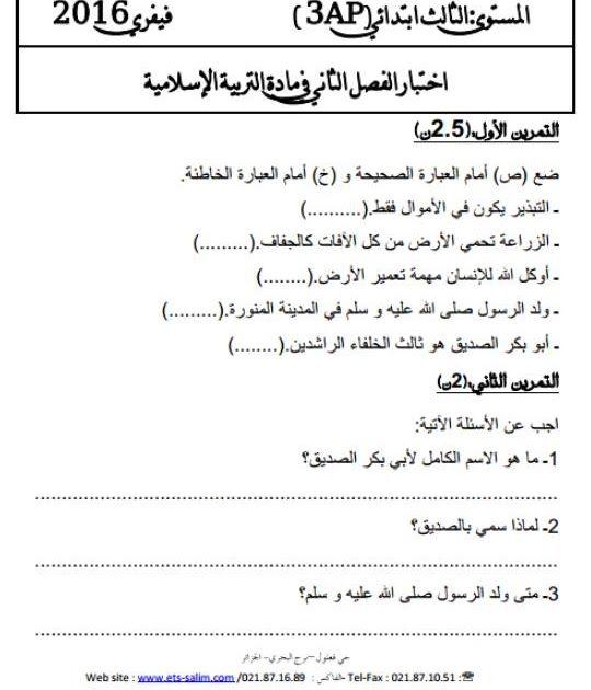 نماذج اختبارات الفصل الثاني مادة التربية الاسلامية السنة الثالثة ابتدائي الجيل الثاني Exam Education Math