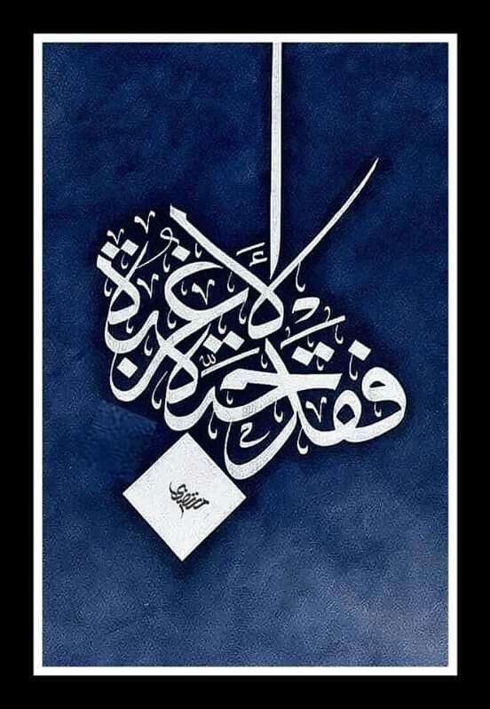 فقد الأحبة غربة Calligraphy Arabic Calligraphy Arabic