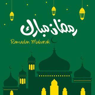 صور رمضان 2021 بطاقات تهنئة لشهر رمضان المبارك Ramadan Ramadan Mubarak Image