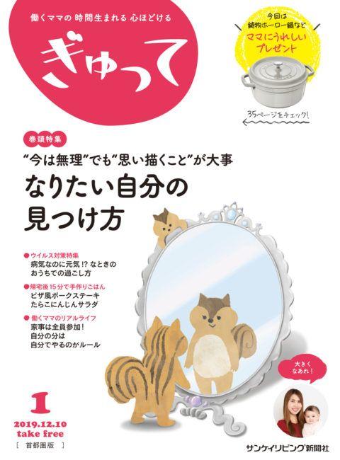 ぎゅってマガジンのご紹介 正月 デザイン イラスト 門松 幼稚園