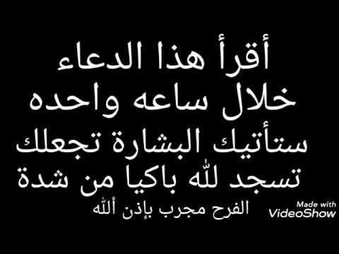 أقرأ هذا الدعاء خلال ساعه واحده ستأتيك البشارة تجعلك تسجد لله باكيا من شدة الفرح Youtube Islamic Love Quotes Islamic Quotes Islamic Phrases